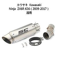 オートバイ排気口 エキゾーストパイプ 中間パイプ バイクサイレンサー スリップオンマフラー バイクマフラー フルエキゾースト カワサキ Kawasaki Ninja ZX6R 636(2009-2017) 差込口50.8mm 適用