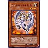 【遊戯王シングルカード】 《プロモーションカード》 カオスエンドマスター ウルトラレア le12-jp003