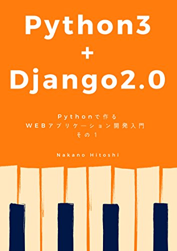 Python3 + Django2.0入門 - Pythonで作るWebアプリケーション開発入門 - (1)