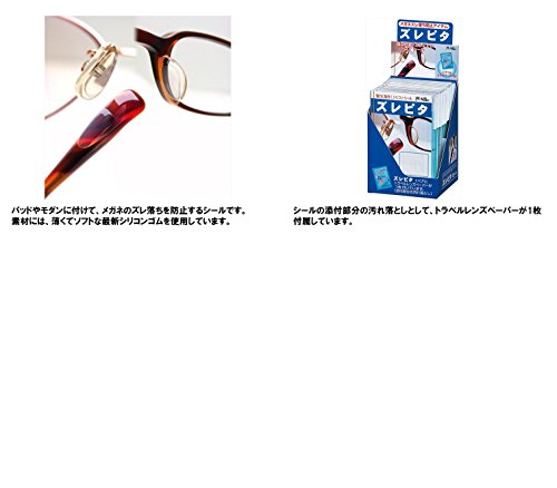 『パール ズレ防止 滑り止め ズレピタ メガネ サングラス用 1ペア入り』の1枚目の画像