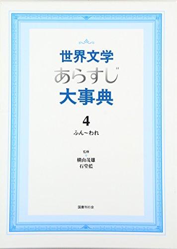 世界文学あらすじ大事典〈4〉