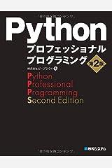 Pythonプロフェッショナルプログラミング第2版 単行本
