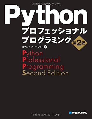 Pythonプロフェッショナルプログラミング第2版の詳細を見る