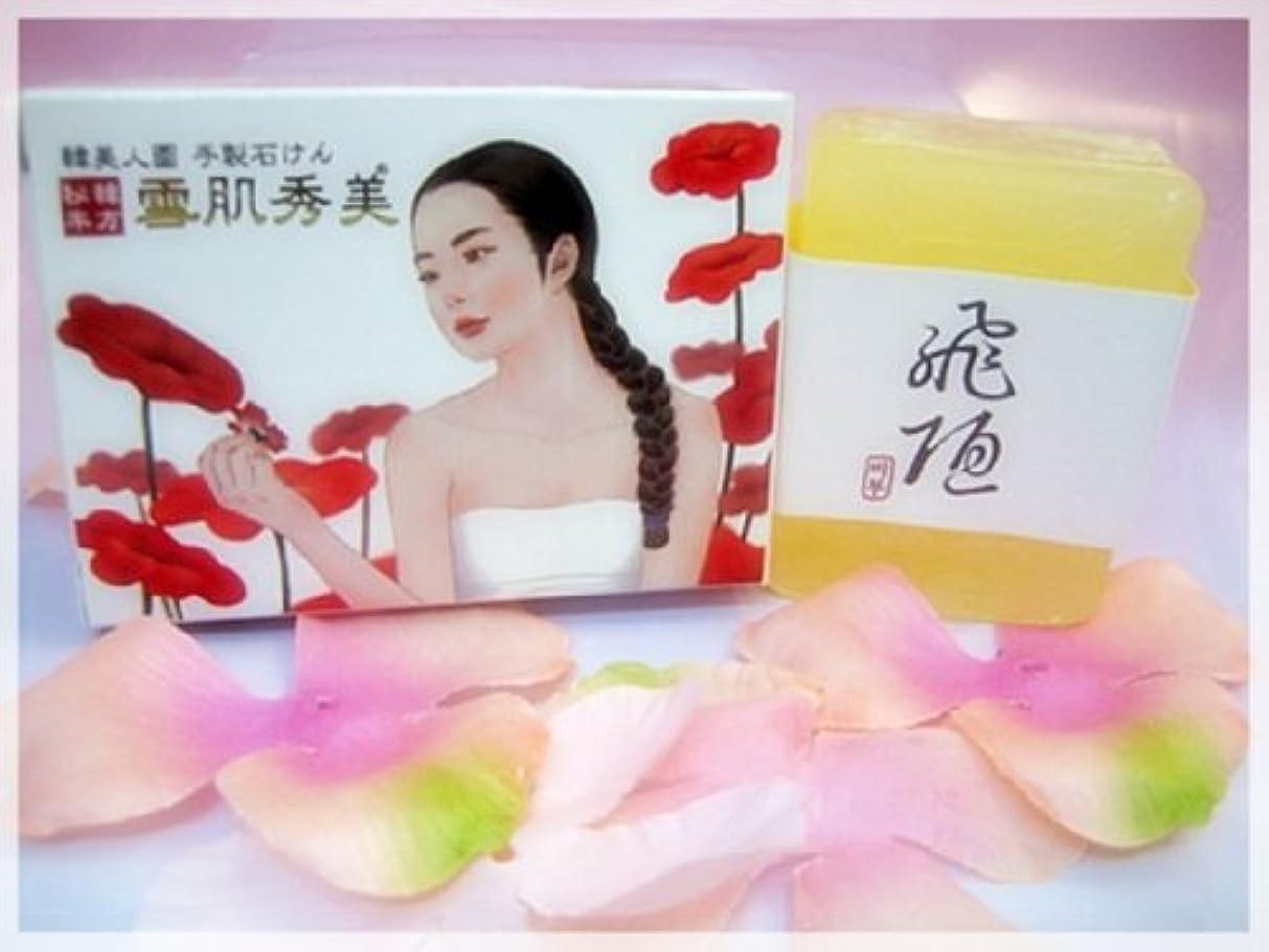 縞模様の耐えられる擁する韓国化粧品飛陋(ピル)石鹸 トラブル防止タイプ 情熱