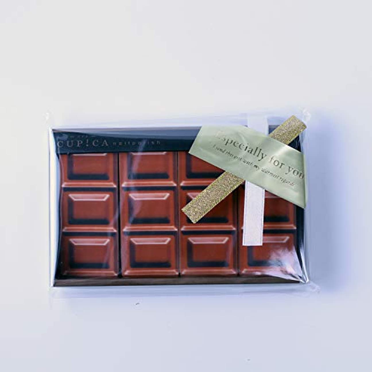 空ぼかし中バレンタイン ホワイトデー ギフト お餞別 チョコのような爪磨き おもしろグッズ アルスキュピカ チョコレート柄 ギフトシール付 クリアケース入