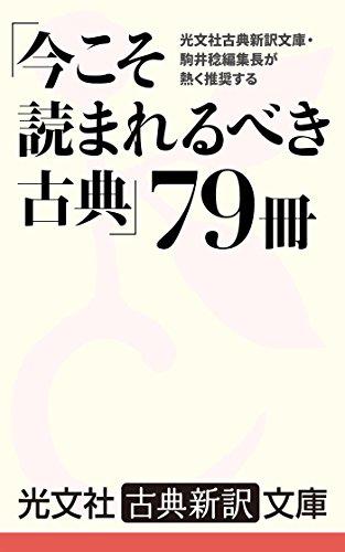 光文社古典新訳文庫・駒井稔編集長が熱く推奨する「今こそ読まれるべき古典」79冊
