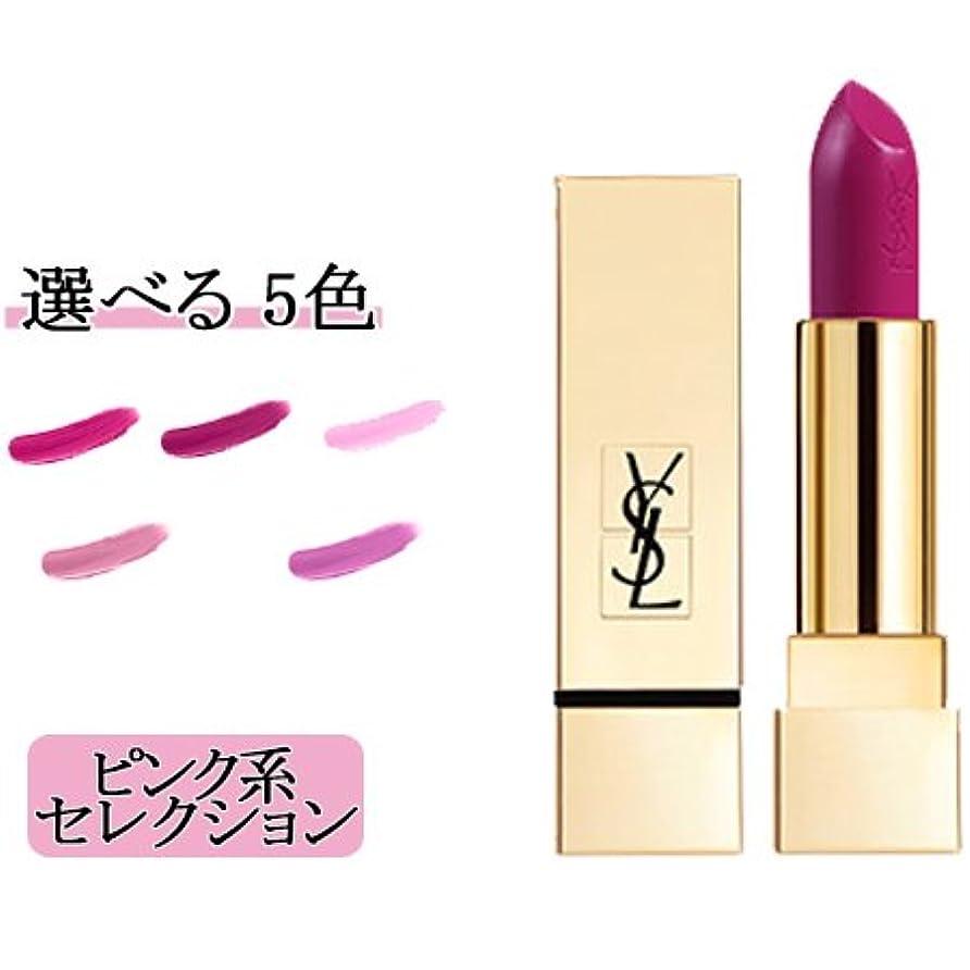 イヴ?サンローラン ルージュ ピュールクチュール 選べる5色 (ピンク系) -YSL- 26
