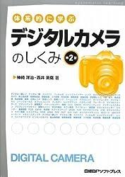 体系的に学ぶ デジタルカメラのしくみ 第2版