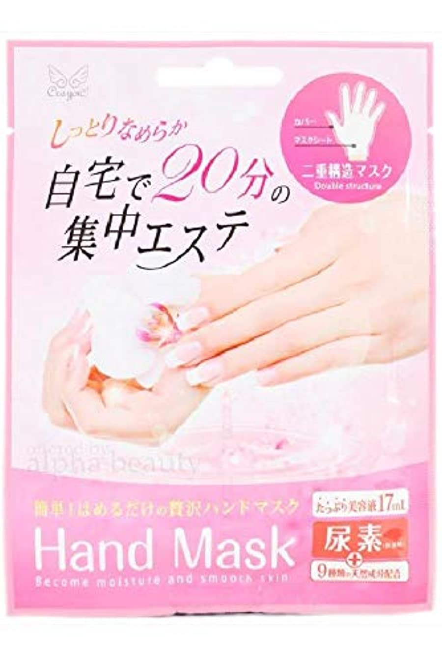 法律異形徴収ST ハンドマスク しっとりなめらか 自宅で 20分の 集中 エステ Hand Mask