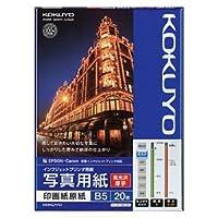 (まとめ) コクヨ インクジェットプリンター用 写真用紙 印画紙原紙 高光沢・厚手 B5 KJ-D11B5-20 1冊(20枚) 【×4セット】