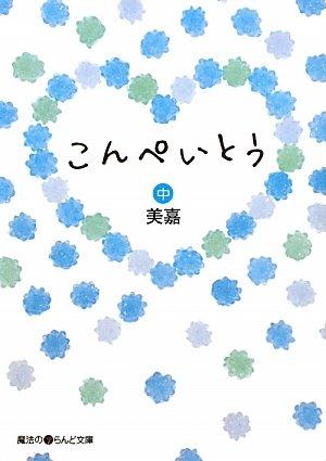 こんぺいとう〈中〉 (魔法のiらんど文庫)の詳細を見る