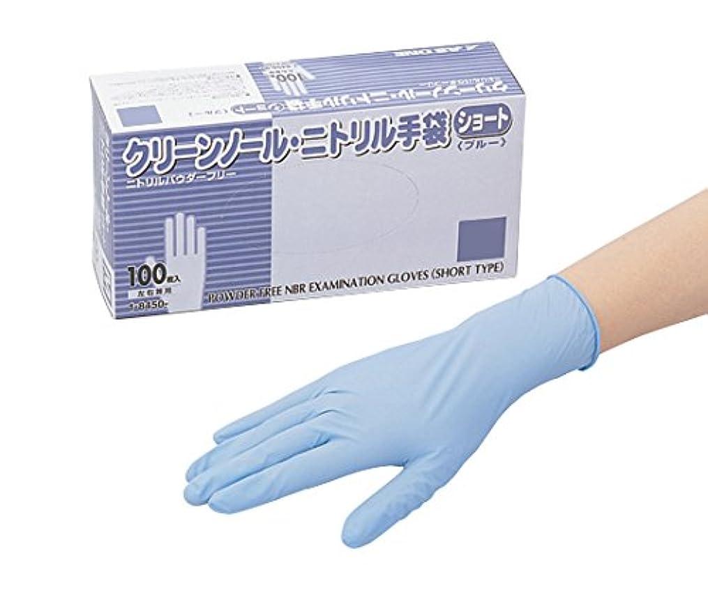 ドキドキ休戦スクランブルアズワン1-8450-22クリーンノールニトリル手袋ショート(パウダーフリ-)ブルーM100枚入
