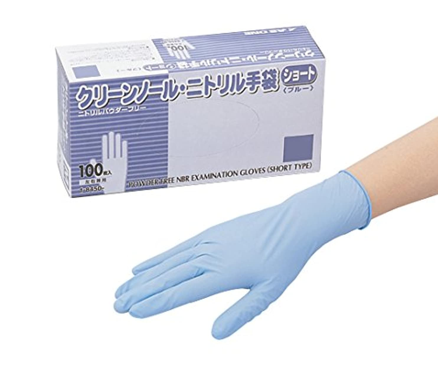 かわいらしい知覚できる文アズワン1-8450-53クリーンノールニトリル手袋ショート(パウダーフリ-)ブルーS1000枚入