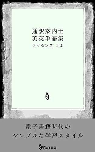 通訳案内士 英英単語集