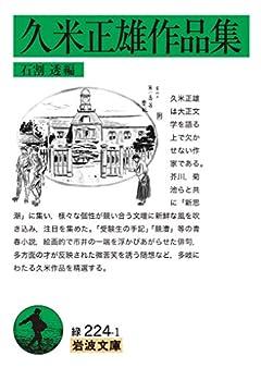 久米正雄作品集 (岩波文庫 緑 224-1)
