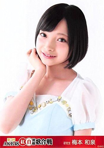 【梅本和泉】 公式生写真 第7回AKB48紅白対抗歌合戦 ランダム A