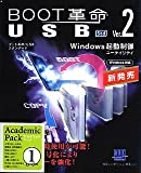 BOOT革命/USB Ver.2 Std アカデミックパック 1ユーザー