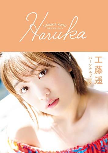 工藤遥 パーソナルブック 『 Haruka 』