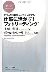 仕事に活かす! フォトリーディング (PHPビジネス新書) 新書