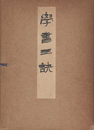 学書三訣 (1955年)