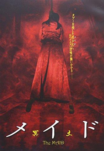 メイド 冥土 スペシャル・エディション [DVD]