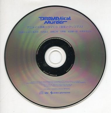 DRAMAtical Murder Blu-ray&DVD BOX アニメイト特典ドラマCD 「蒼葉とクリスマス」