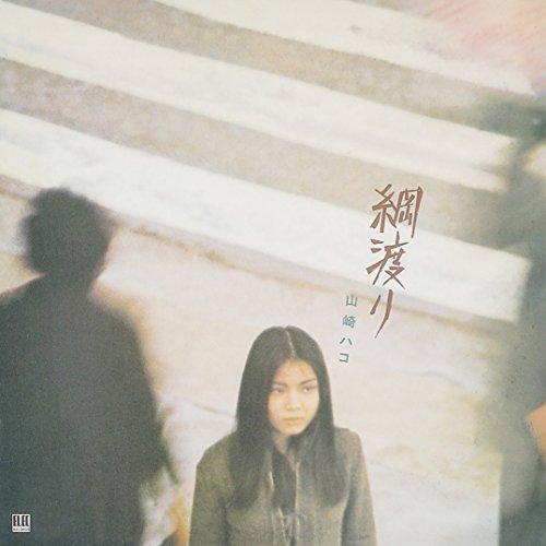 山崎ハコ (Hako Yamasaki) – 綱渡り [Vinyl to FLAC 24bit/192kHz]