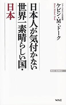 日本人が気付かない 世界一素晴らしい国・日本 (WAC BUNKO 232)