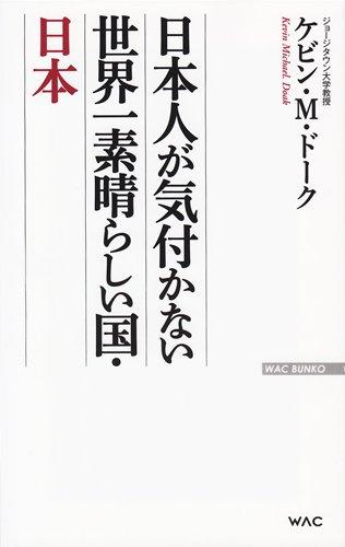 日本人が気付かない 世界一素晴らしい国・日本 (WAC BUNKO 232) -