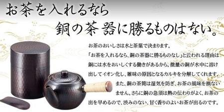 EM-8473 燕三(えんぞう) 純銅 急須・茶筒セット/引越し/新生活/プレゼント/ギフト