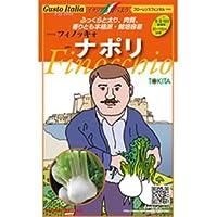 フィノッキオ(フローレンスフェンネル) 種【 ナポリ 】小袋(約80粒)(