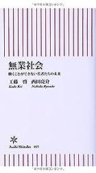 無業社会 働くことができない若者たちの未来 (朝日新書)