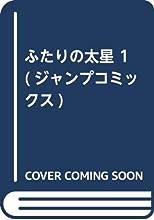 ふたりの太星 1 (ジャンプコミックス)