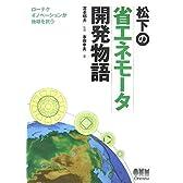 松下の省エネモータ開発物語―ローテクイノベーションが地球を救う