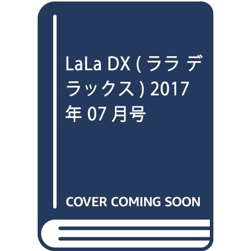 LaLaDX(ララデラックス) 2017年 07 月号 [雑誌]