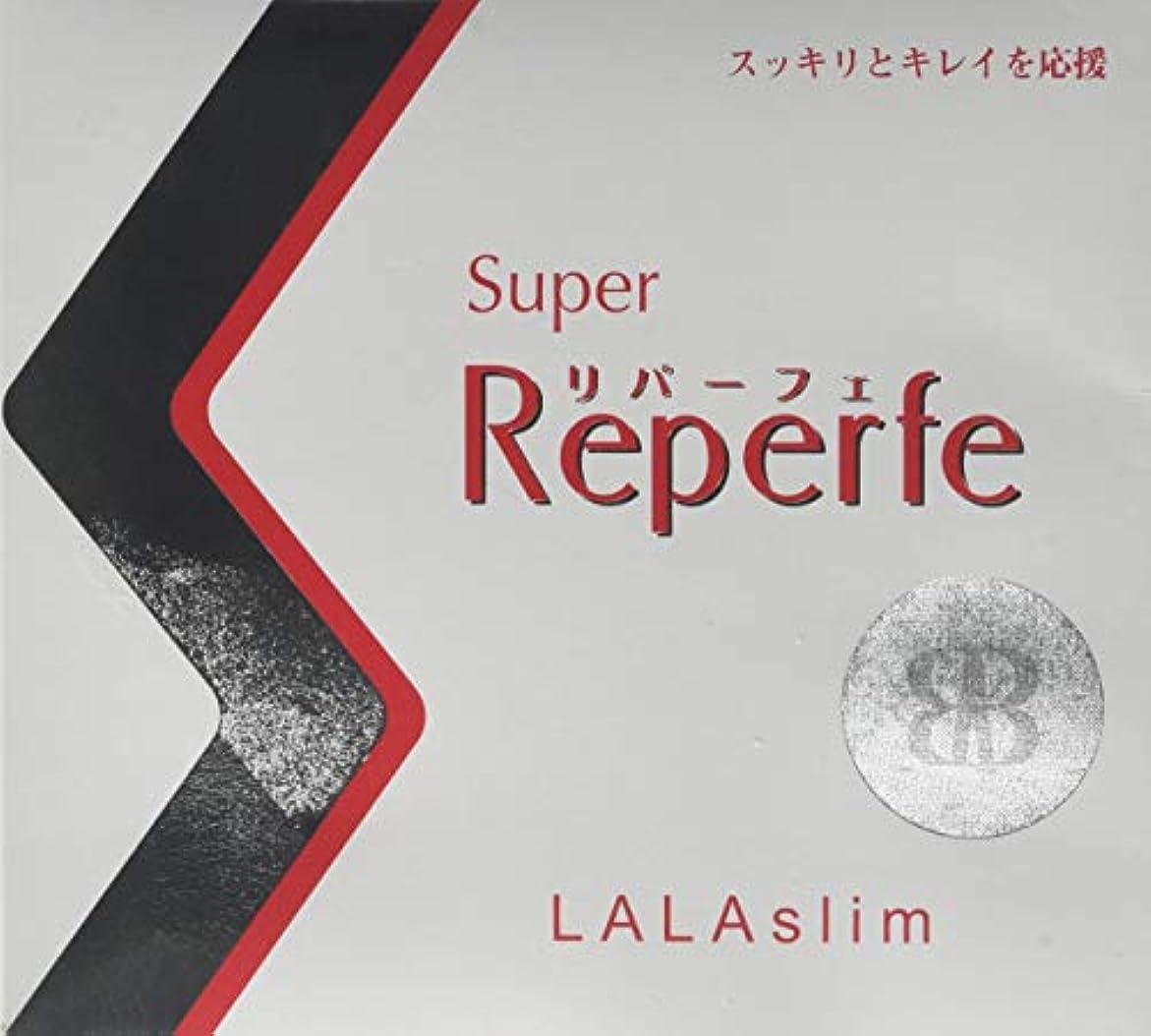 おしゃれな前者横にスーパーリパーフェ ララスリム 錠剤タイプ×5箱