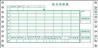(まとめ買い) ヒサゴ ドットプリンタ帳票 給与明細書 密封式 3枚複写 250セット入 GB153C 【×3】