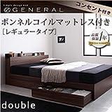 【General】【ボンネルコイルマットレス付き】ダブル (ウォルナットブラウン)  棚・コンセント付き収納ベッド