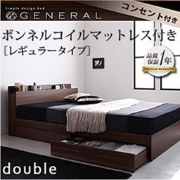 「General」コンセント付き収納ベッド
