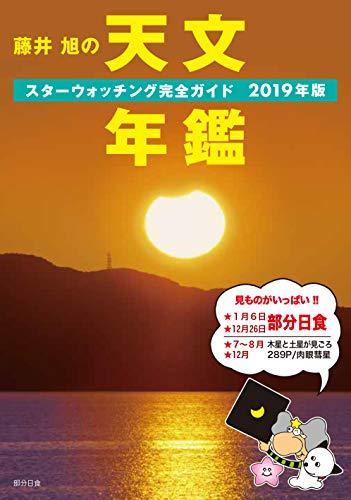 藤井 旭の天文年鑑 2019年版: スターウォッチング完全ガイド