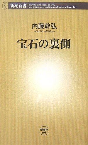 宝石の裏側 (新潮新書)の詳細を見る