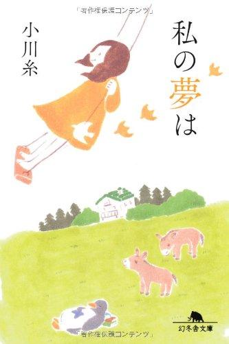 私の夢は (幻冬舎文庫)