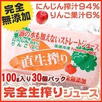 完全生しぼり・にんじんジュース☆りんご果汁6%入り☆30個セット☆100g入り
