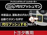 ビートソニック 代行プッシュマン アイドリングストップコントローラー トヨタ用 ISCT3