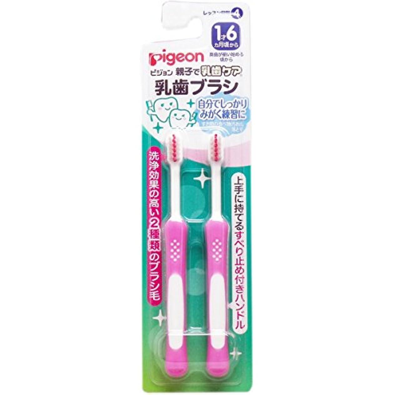 同行すなわちためにピジョン 親子で乳歯ケア 乳歯ブラシ レッスン段階4 ピンク 2本入 (1才6ヵ月頃~3才頃)