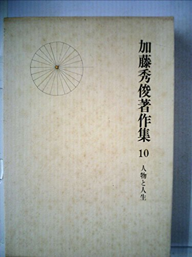 加藤秀俊著作集〈10〉人物と人生 (1980年)