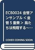ECB0024 金管アンサンブル<金管5重奏>鳥たちは飛翔する~金管五重奏のために~ (金管アンサンブル楽譜 金管5重奏)