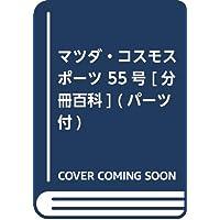 マツダ・コスモスポーツ 55号 [分冊百科] (パーツ付)
