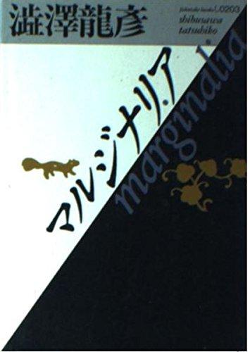 マルジナリア (福武文庫)の詳細を見る