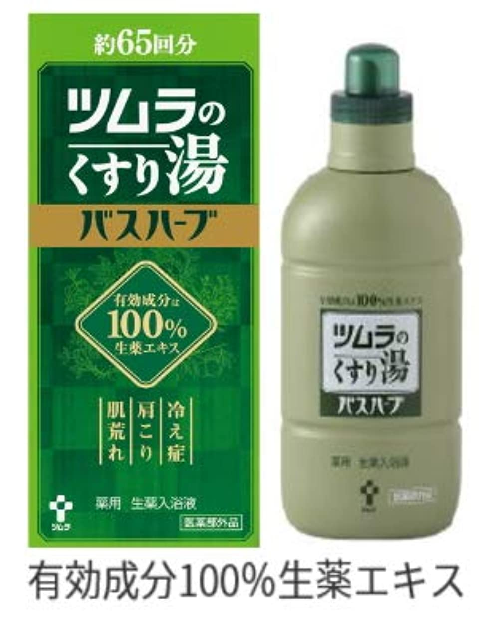 お勧め疼痛発生するツムラのくすり湯 バスハーブ 650mlx3個セット (4987138570055)